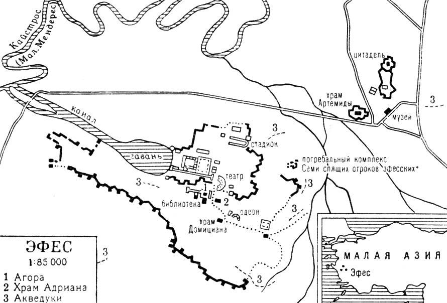 Эфес и его окрестности. Источник: bse.sci-lib.com